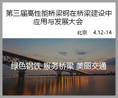 第三届高性能桥梁钢在桥梁建设中应用与发展大会