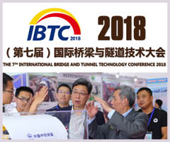 桥梁与隧道工程技术装备展览会